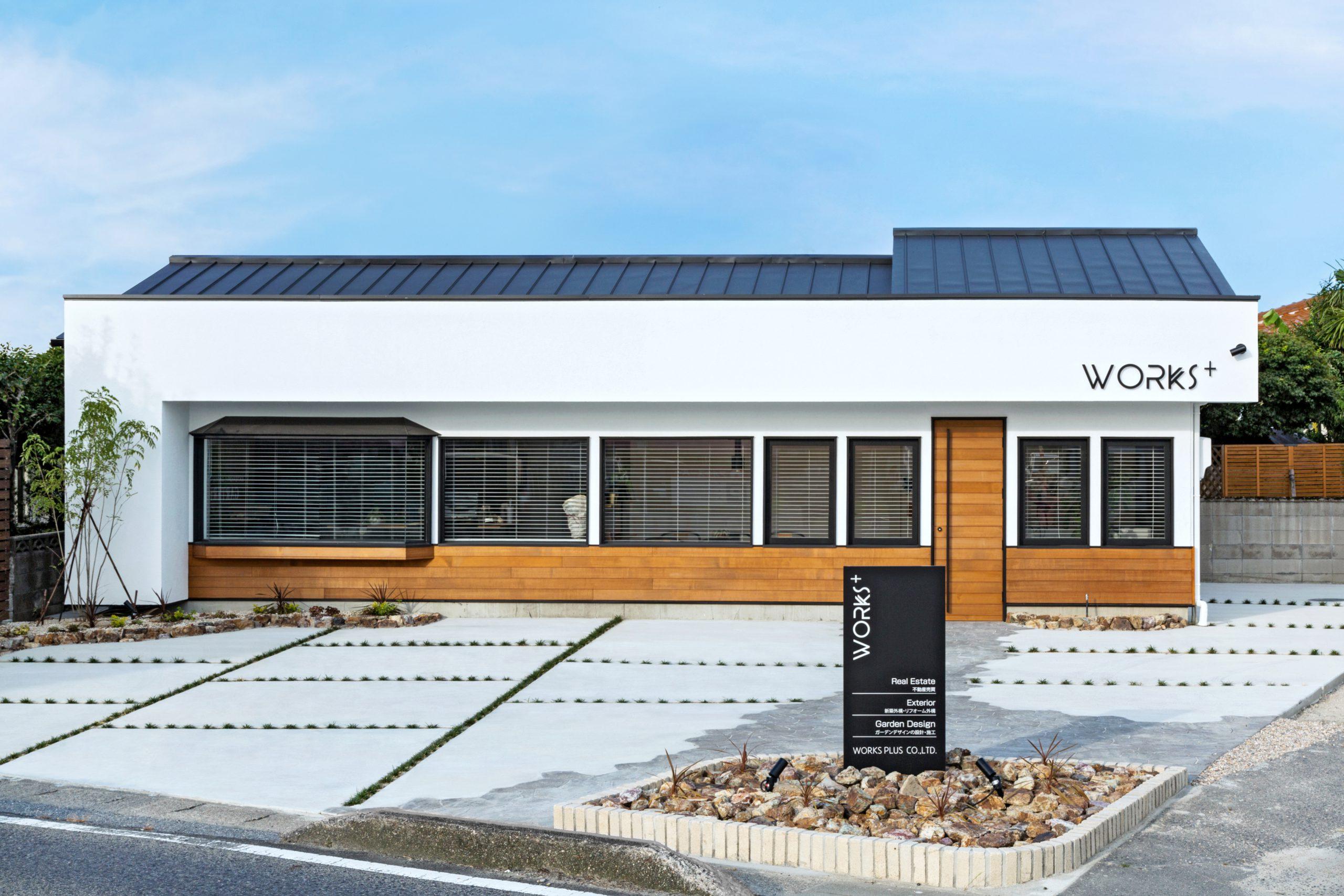 愛知県日進市の不動産売買、新築外構やリフォーム外構、ガーデンデザインの設計・施工「株式会社ワークスプラス」